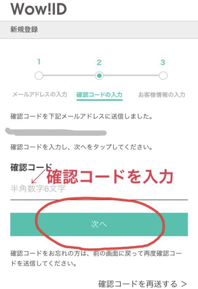 auビデオパス登録方法