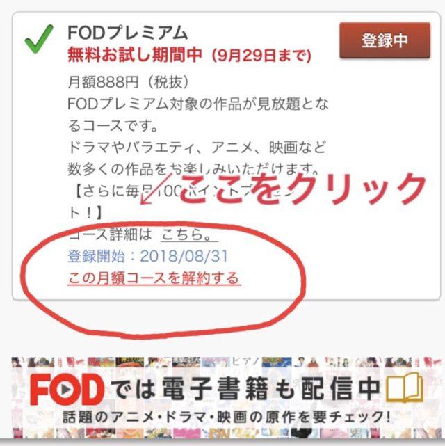 FOD解約方法