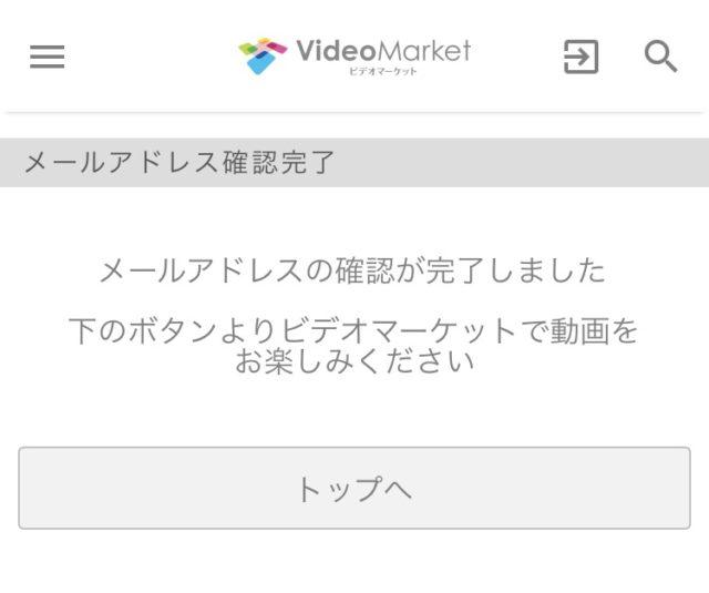 ビデオマーケット登録方法