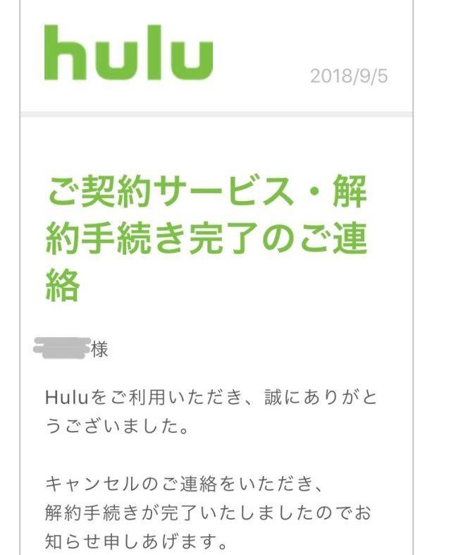 Hulu解約方法