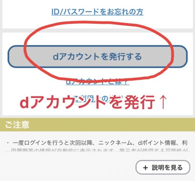 dTV登録方法手順