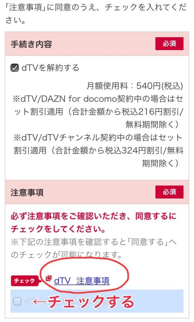 dTV解約手順