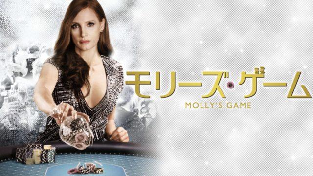 モリーズゲーム