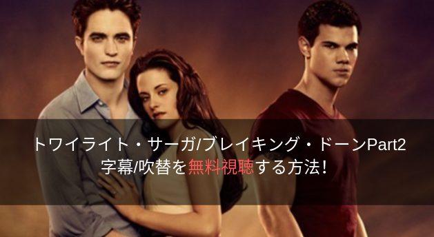 トワイライトサーガ・ブレイキングドーンPart1 無料視聴 字幕吹替 ネットフリックス