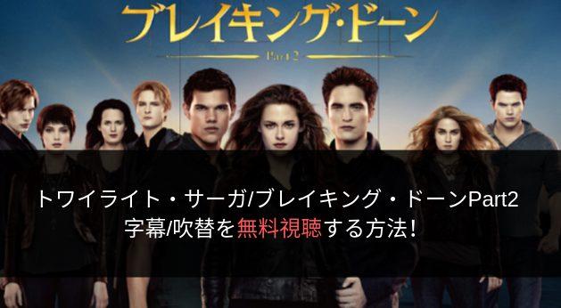 トワイライトサーガ・ブレイキングドーンPart2 無料視聴 字幕吹替 Netflix