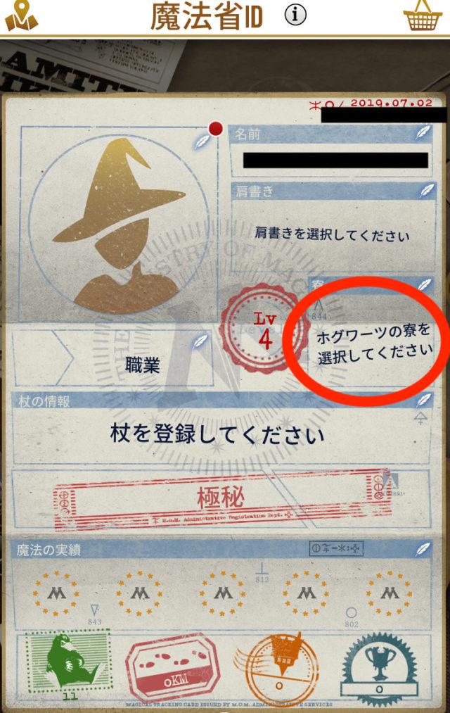 魔法省ID