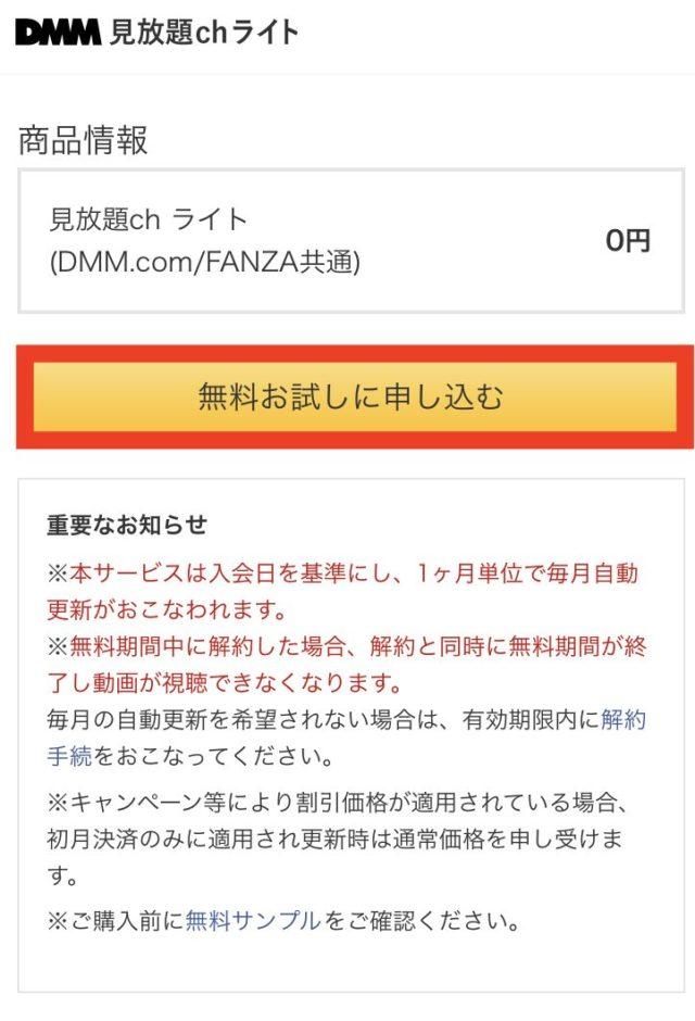 DMM見放題チャンネル登録方法