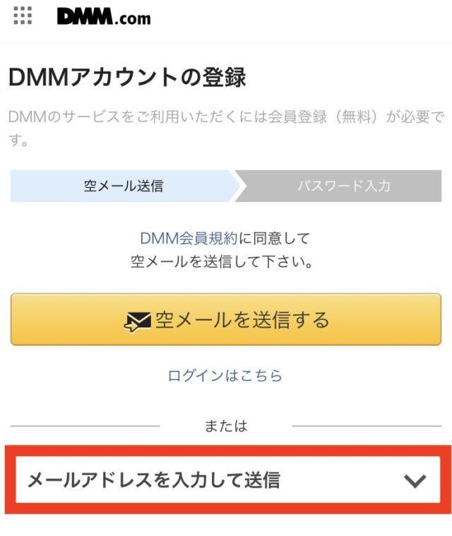 DMM見放題チャンネル無料登録方法