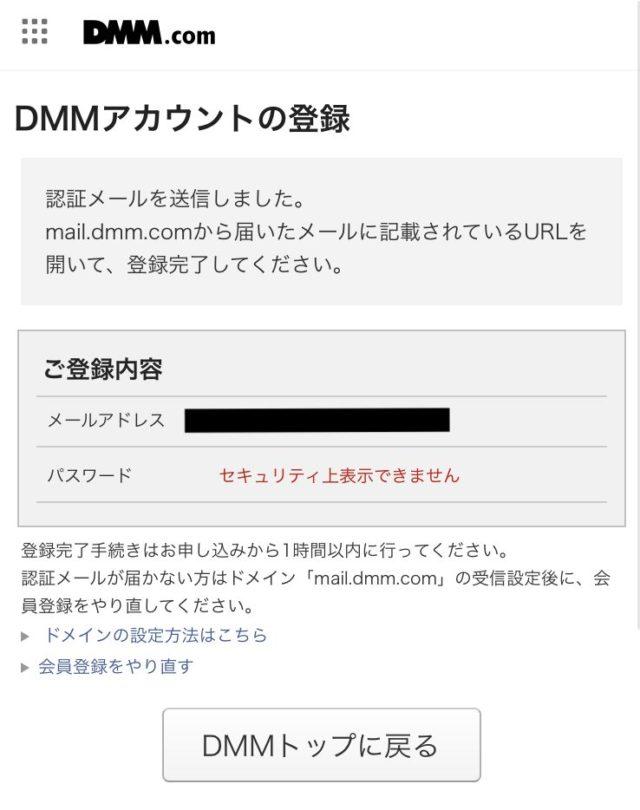 DMMチャンネル登録方法