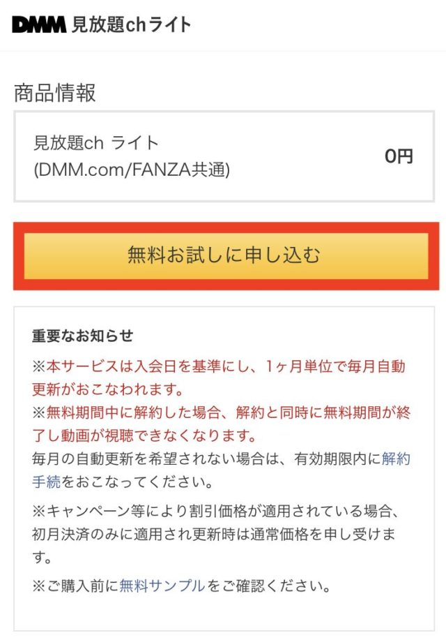 DMM登録方法