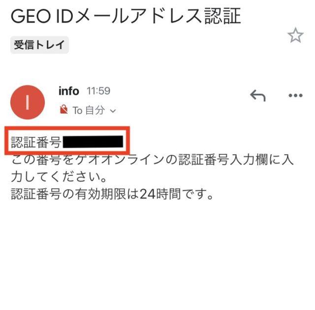 ゲオTV 無料登録
