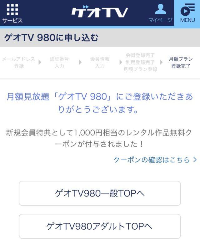 ゲオTV無料登録方法