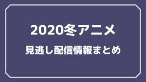 2020冬アニメまとめ