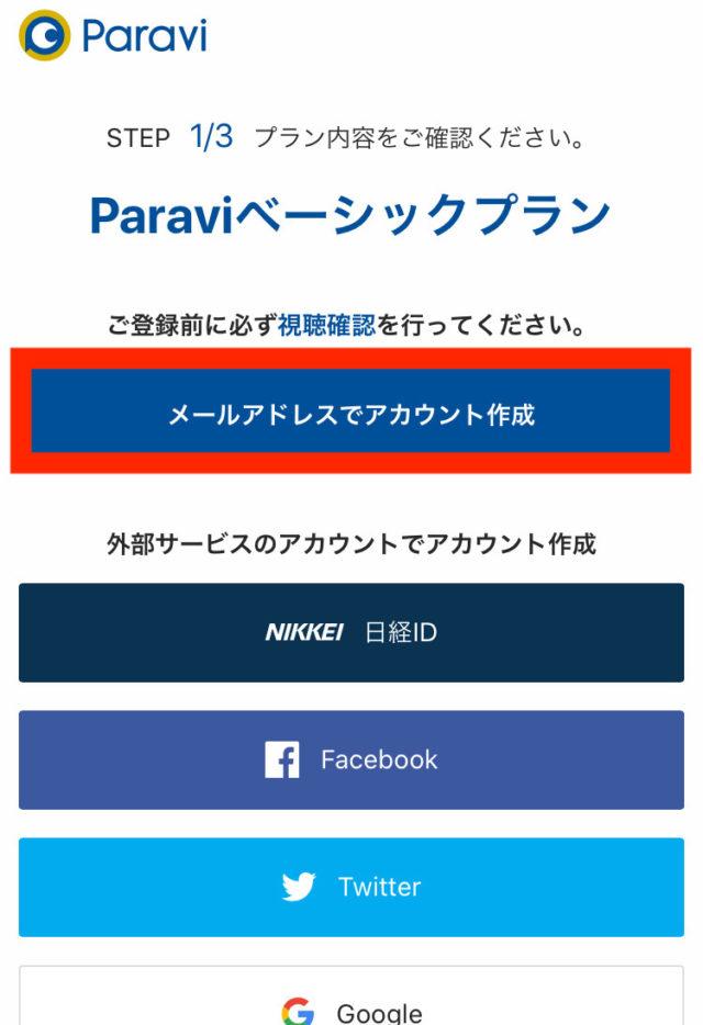 パラビ 登録方法