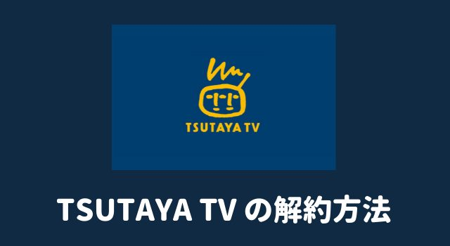 TSUTAYA TV解約