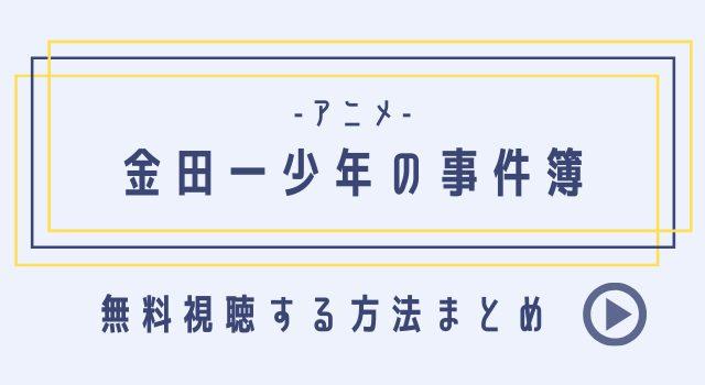 簿 無料 金田一 アニメ 少年 の 事件
