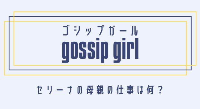 リリー ゴシップ ガール 『ゴシップガール』に出演したキャスト一覧と俳優たちの現在