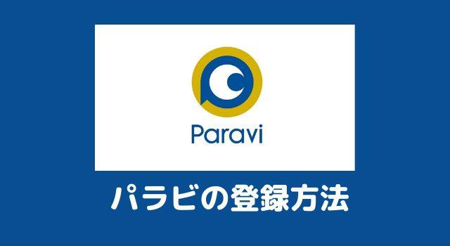 paraviの登録方法を解説