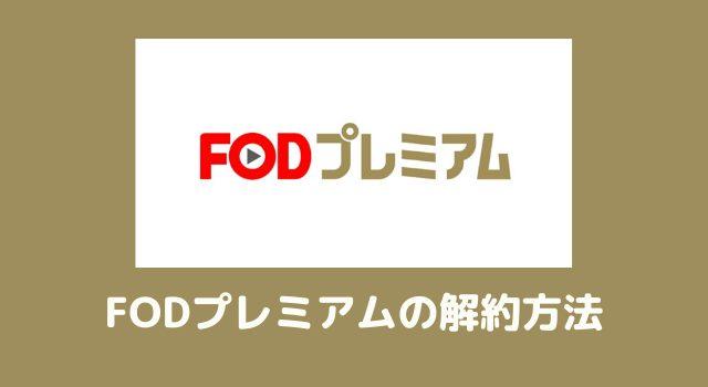 FODプレミアム契約解除/解約方法