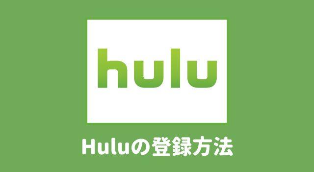 Huluの登録方法とクレジットカードなしも解説