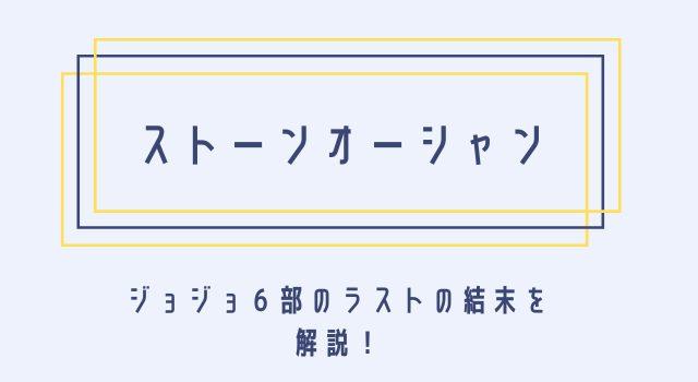 ジョジョ6部のラストの結末を解説!