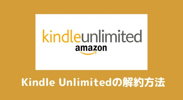 Kindle Unlimitedの解約方法を解説
