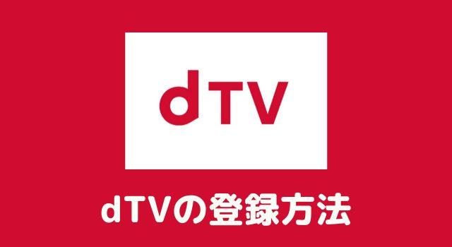dTVの登録方法