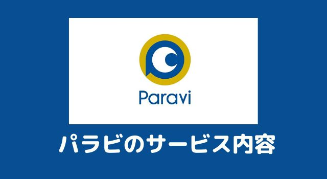 Paraviのサービス内容を解説