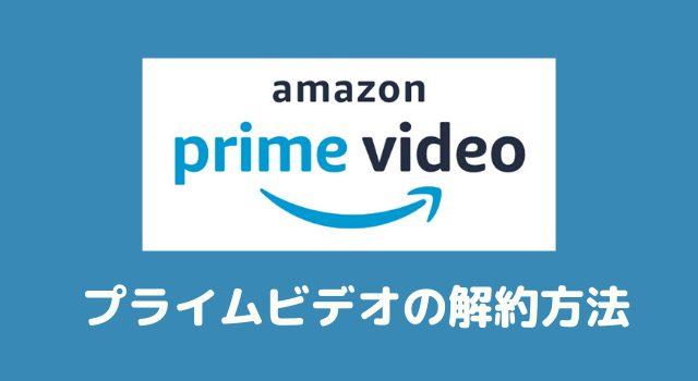 アマゾンプライムビデオの解約方法を解説