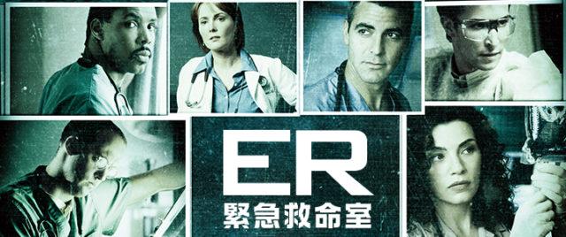 ER緊急救命室 Netflix