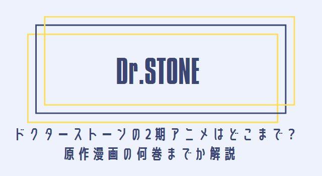 ドクターストーンの2期アニメはどこまで?原作漫画の何巻までか解説