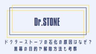 ドクターストーンの石化の原因はなぜ?黒幕の目的や解除方法も考察