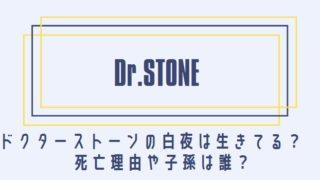ドクターストーンの百夜は生きてる?死亡理由や子孫は誰?