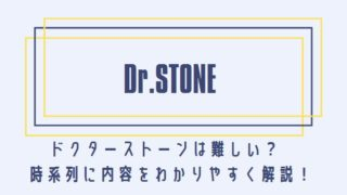 ドクターストーンは難しい?時系列に内容をわかりやすく解説!