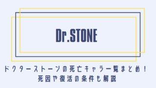 ドクターストーンの死亡キャラ一覧まとめ!死因や復活の条件も解説