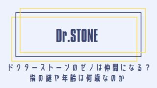 ドクターストーンのゼノは仲間になる?指の謎や年齢は何歳なのか